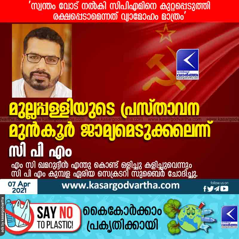 The CPM has said that Mullappally's statement is an anticipatory bail