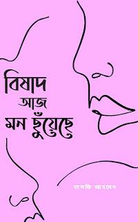 বাংলা ছোট গল্প। বাংলা গল্প| Love Stories Bangla Choto Golpo | Bangla Valobashar Golpo| Bangla Golpo.