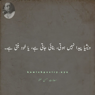 manto quotes in urdu
