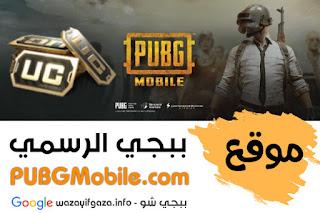 pubg mobile.com