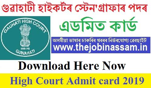 Gauhati High Court Stenographer Admit Card 2019