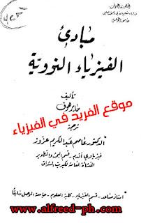 تحميل كتاب مبادئ الفيزياء النووية pdf  - ماير هوف ، كتب فيزياء نووية ، كتب فيزياء ذرية ، إشعاعية ، طبية، أساسيات الفيزياء النووية ، مقدمة في الفيزياء النووية