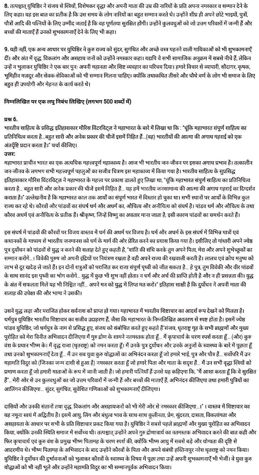 Class 12 History Chapter 3,  इतिहास कक्षा 12 नोट्स pdf,  इतिहास कक्षा 12 नोट्स 2021 NCERT,  इतिहास कक्षा 12 PDF,  इतिहास पुस्तक,  इतिहास की बुक,  इतिहास प्रश्नोत्तरी Class 12, 12 वीं इतिहास पुस्तक up board,  बिहार बोर्ड 12 वीं इतिहास नोट्स,   12th History book in hindi,12th History notes in hindi,cbse books for class 12,cbse books in hindi,cbse ncert books,class 12 History notes in hindi,class 12 hindi ncert solutions,History 2020,History 2021,History 2022,History book class 12,History book in hindi,History class 12 in hindi,History notes for class 12 up board in hindi,ncert all books,ncert app in hindi,ncert book solution,ncert books class 10,ncert books class 12,ncert books for class 7,ncert books for upsc in hindi,ncert books in hindi class 10,ncert books in hindi for class 12 History,ncert books in hindi for class 6,ncert books in hindi pdf,ncert class 12 hindi book,ncert english book,ncert History book in hindi,ncert History books in hindi pdf,ncert History class 12,ncert in hindi,old ncert books in hindi,online ncert books in hindi,up board 12th,up board 12th syllabus,up board class 10 hindi book,up board class 12 books,up board class 12 new syllabus,up Board Maths 2020,up Board Maths 2021,up Board Maths 2022,up Board Maths 2023,up board intermediate History syllabus,up board intermediate syllabus 2021,Up board Master 2021,up board model paper 2021,up board model paper all subject,up board new syllabus of class 12th History,up board paper 2021,Up board syllabus 2021,UP board syllabus 2022,  12 वीं इतिहास पुस्तक हिंदी में, 12 वीं इतिहास नोट्स हिंदी में, कक्षा 12 के लिए सीबीएससी पुस्तकें, हिंदी में सीबीएससी पुस्तकें, सीबीएससी  पुस्तकें, कक्षा 12 इतिहास नोट्स हिंदी में, कक्षा 12 हिंदी एनसीईआरटी समाधान, इतिहास 2020, इतिहास 2021, इतिहास 2022, इतिहास  बुक क्लास 12, इतिहास बुक इन हिंदी, इतिहास क्लास 12 हिंदी में, इतिहास नोट्स इन क्लास 12 यूपी  बोर्ड इन हिंदी, एनसीईआरटी इतिहास की किताब हिंदी में,  बोर्ड 12 वीं तक, 12 वीं तक की पाठ्यक्रम, बोर्ड कक्षा 10 की हिंदी पुस्तक