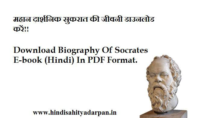 sukrat ki jeevani,biography of socrates in hindi,sukrat ki jeevan katha