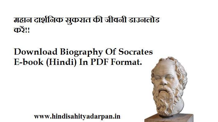 schedule definition in hindi