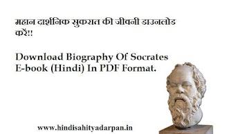 Self Introduction In Hindi Pdf