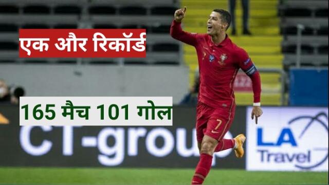 रोनाल्डो अंतरराष्ट्रीय गोल का शतक ठोकने वाले सिर्फ दूसरे खिलाड़ी बने