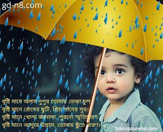 Rainy Day Bangla Sms Quotes, Bristir Diner Sms, bristir sms, borshar sms, bursar sms, rainy day sms bangla, Bangla rainy day sms, Bangla bristy sms, bristyr sma