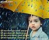 Rainy Day Bangla Sms Quotes - Bristir Diner Sms