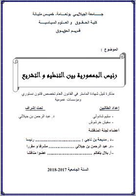 مذكرة ماستر: رئيس الجمهورية بين التنظيم والتشريع PDF