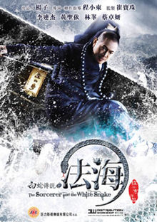 Sinopsis Film The Sorcerer and The White Snake (2011)