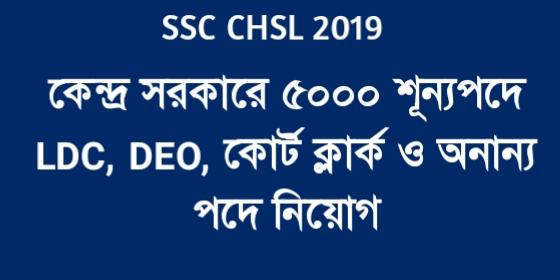 SSC মাধ্যমে উচ্চমাধ্যমিক পাসে 5000+ ক্লার্ক নিয়োগের বিজ্ঞপ্তি(Official) || LDC,Postal Assistant etc