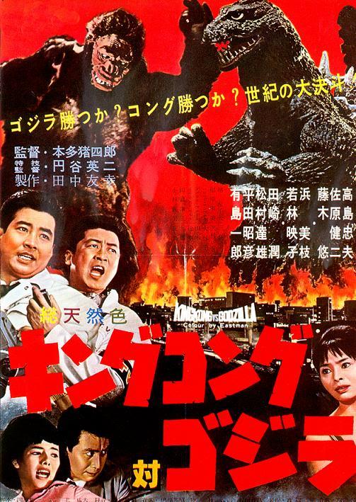 King Kong vs. Godzilla (1962) คิงคอง ปะทะ ก็อดซิลลา