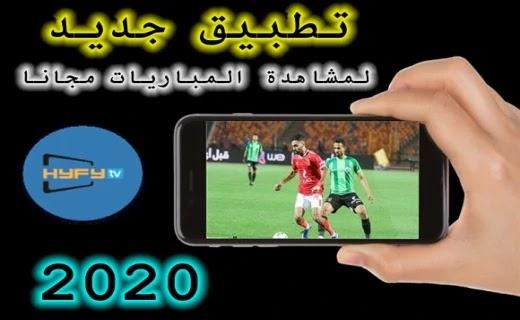 تطبيق HYFY TV 2020