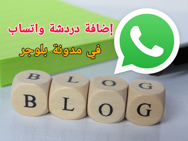 اضافة زر دردشة الواتس اب للموقع او المدونة widget whatsapp