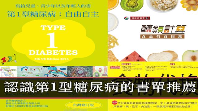 給第1型糖尿病病友及家屬的推薦書單