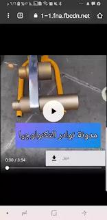 تنزيل مقاطع الفيديو من فيس بوك