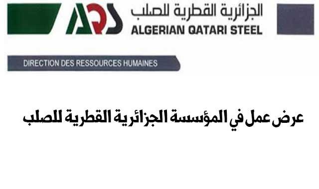 algerian-qatari-steel-recrute