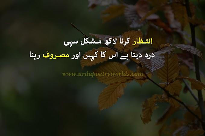 Intezar krna lakh Mushkil sahi/ Urdu Sad Poetry