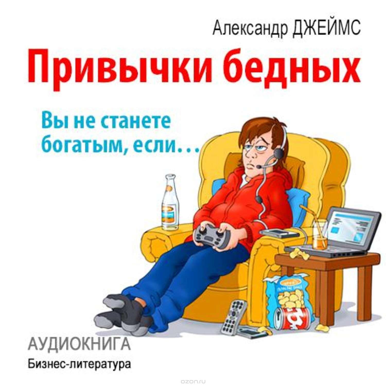 мериноса богатые привычки ежедневные привычки состоятельных людей или