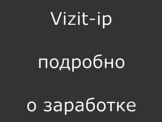 Vizit-ip - подробно о заработке
