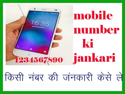 mobile number ki jankari