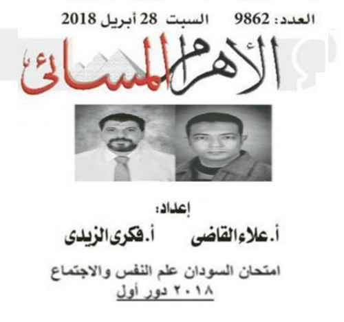 إجابة امتحان السودان فى علم النفس والاجتماع ثانوية عامة 2018