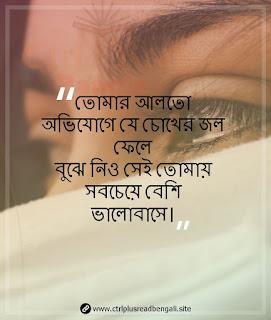 sad shayari bengali