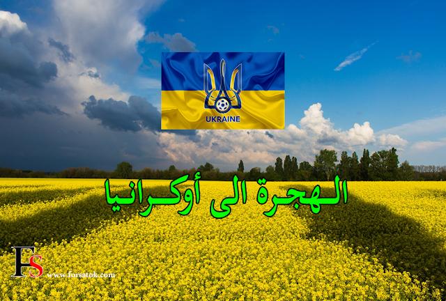 كيفية الهجرة الى أوكرانيا بطريقة مضمونة والحصول على التأشيرة الاوكرانية للمواطنين العرب