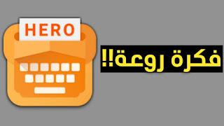 تطبيق typing hero للكتابة بأسهل وأسرع طريقة | فكرة واااو روعة!!