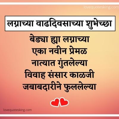 Anniversary Wishes For Husband In Marathi