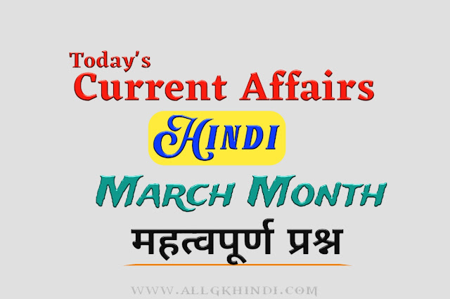 10+ March Current Affairs in hindi