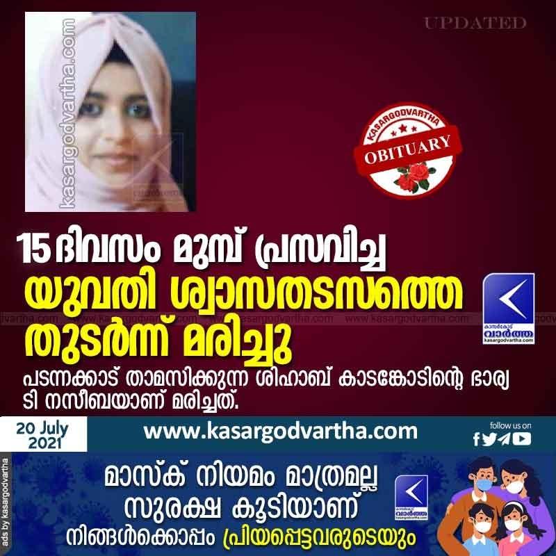 Kerala, News, Kasaragod, Top-Headlines, Death, Woman, Child, Treatment, Hospital, Neeleswaram, Pallikara, Padannakad, The woman,
