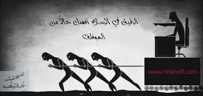 الرقيق في الاسلام أفضل حالاً من الموظف