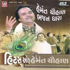 Top 20 Hemant Chauhan Non Stop Bhajan Gujarati Garba Mp3 Free Download