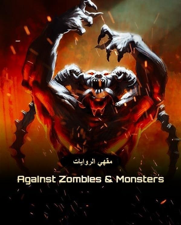 رواية Against zombies and monsters الفصول 21-30 مترجمة