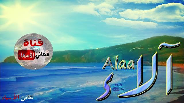 معنى اسم آلاء وصفات حاملة هذا الاسم Alaa