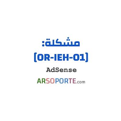 AdSense-ERROR-[OR-IEH-01]