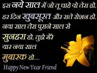 Happy New year 2018 Wallpaper, Wishes, Shayari,