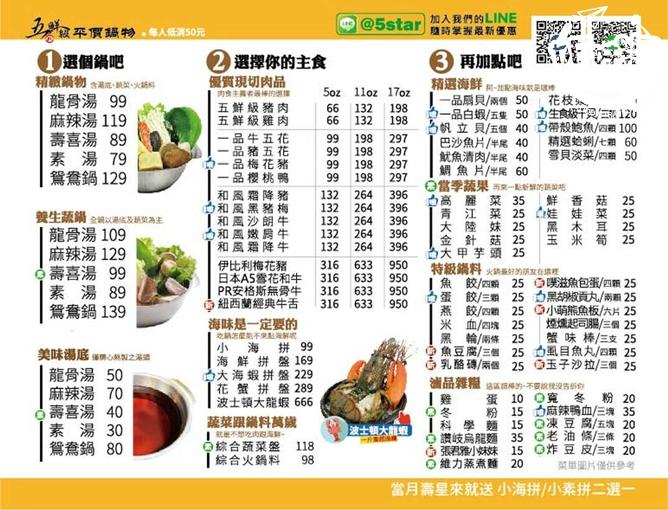 五鮮級平價鍋物專賣店菜單