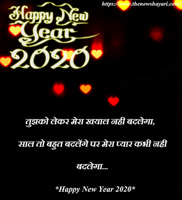 Happy New Year Shayari Hindi Love