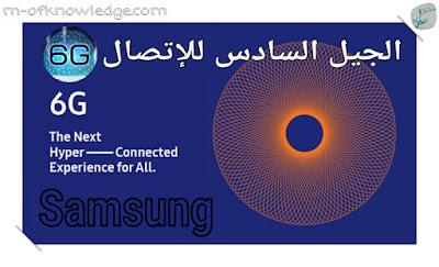 شركة سامسونغ Samsung تنوي البدء في تطوير شبكات الجيل السادس للإتصالات 6G عبر نشر رؤيتها لتكنولوجيا الجيل السادس