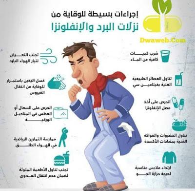 نصائح لتجنب نزلات البرد والإنفلونزا