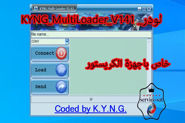 KYNG_MultiLoader