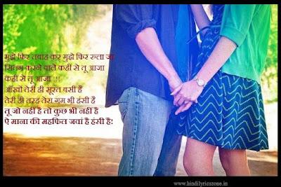 Tu Jo Nahin Hai To Kuch Bhi Nahin Lyrics - Glenn John। Kangna Ranaut। Hindilyricszone.in