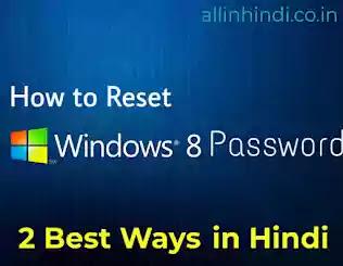 Windows 8 Password Reset in Hindi