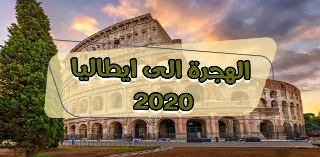 الهجرة الى ايطاليا  كل ما تحتاج معرفته حول الهجرة الى ايطاليا 2020