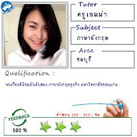 เรียนภาษาอังกฤษ ที่ชลบุรี