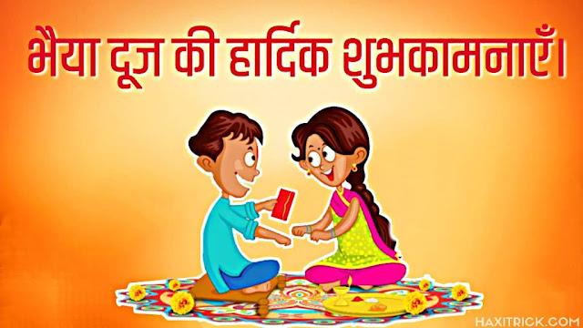 Bhaiya Dooj Cartoon Wishes in Hindi Photos
