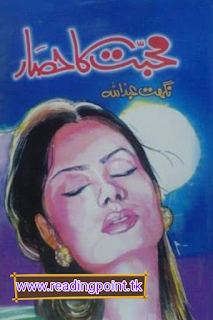 Mohabbat Ka Hisar pbf written by nighat Abdullah in Urdu free download